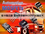 详解MOSFET封装技术