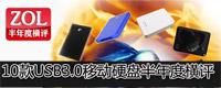 10款USB3.0移动硬盘横向PK