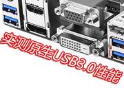 实测原生USB3.0接口