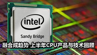 上半年CPU产品与技术回顾