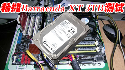 160MB/s读写 希捷7200转3TB硬盘首测