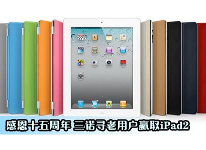 寻老用户 赢iPad2