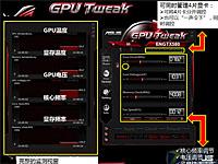 专业超频软件——GPU TWEAK