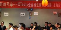"""XTools""""销售的革命""""上海站即将开幕"""