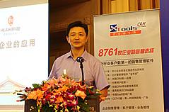 李翔:云计算服务要抓住中小企业市场