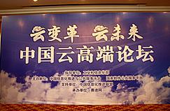齐聚中国高端云论坛 热议云变革云未来