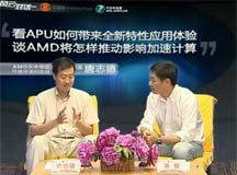 AMD产品总监唐志德做客中关村在线