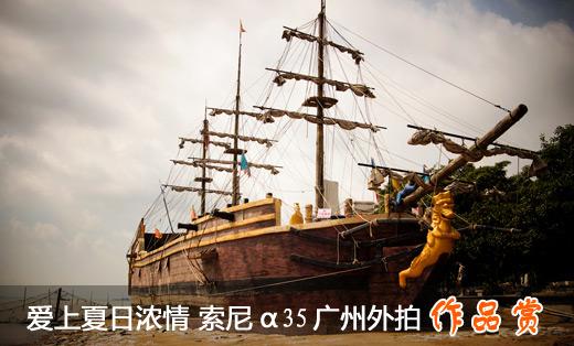 爱上夏日浓情 索尼α35广州外拍作品赏