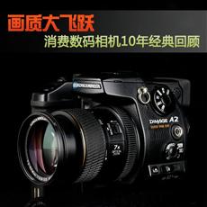 画质大飞跃 消费数码相机10年经典回顾