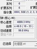 超频至4.9GHz