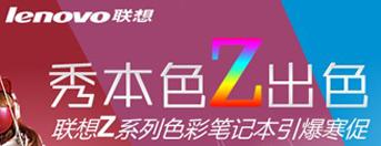 联想Z460蓝色版评测