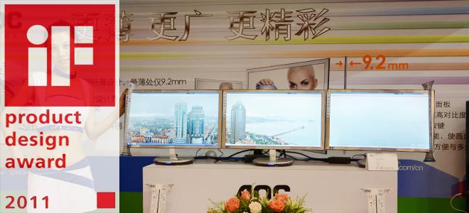 AOC i2353Ph显示器获得iF工业设计大奖