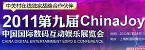 2011年第九届ChinaJoy