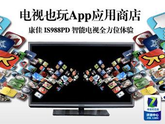 电视都玩App商店 详测康佳全新智能机