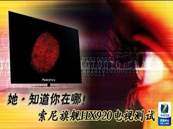电视也能面部识别 索尼旗舰HX920详测