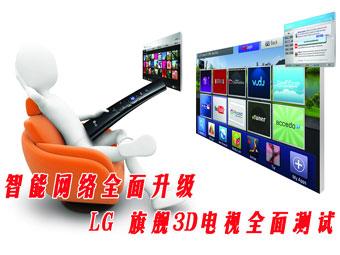 娱乐网络化全面升级 LG智能3D电视详测