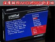 解析AHCI对固态硬盘的影响