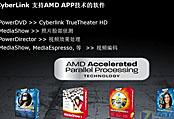 AMD APP软件应用