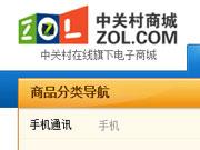 B2C网络购物:中关村商城
