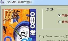 与OICQ相似的IM软件OMMO