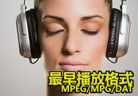 最早播放格式MPEG/MPG/DAT