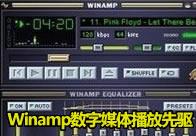Winamp数字媒体播放先驱
