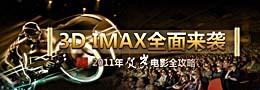 3D IMAX全面来袭 2011贺岁电影全攻略