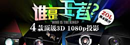 谁是王者?4款顶级3D 1080p投影ZOL独家横评