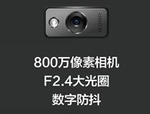 F2.4大光圈800w像素摄像头