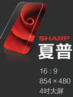 采用夏普4英吋触控屏
