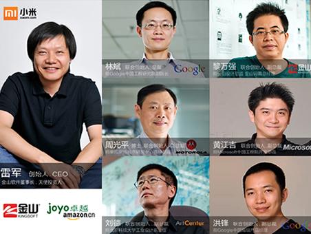 小米创始人团队