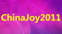 2011第九届ChinaJoy