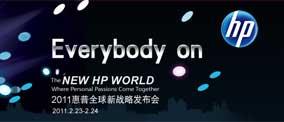 "Everybody on!2011惠普""新世界""全球记者会"