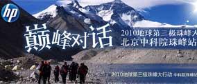 巅峰对话 2010地球第三极珠峰大行动