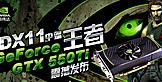 GTX550ti