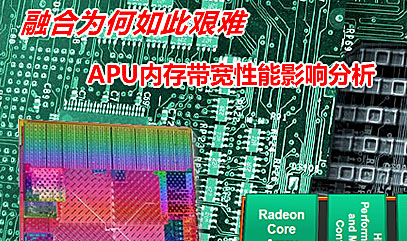 浅层融合硬伤 APU内存带宽性能影响分析