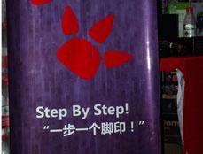 技展2011年新产品发布会