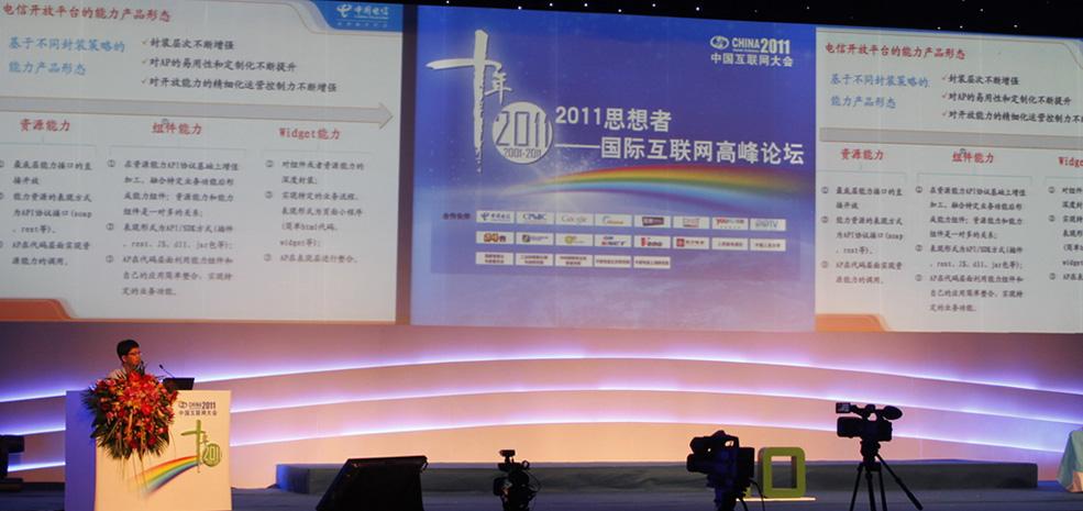 2011思想者——国际互联网高峰论坛