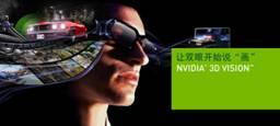 GeForce (精视) + 3D立体幻镜,让你出神入『画』