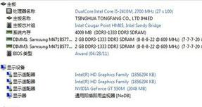 硬件配置信息一览