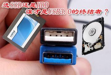 选SSD还是HDD 谁才是USB3.0的终结者