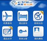 携程旅行网