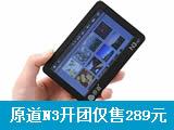 原道 N3 NET(8GB)