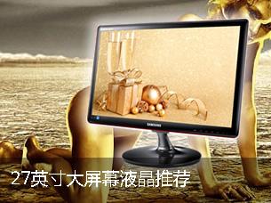 27英寸大屏幕液晶推荐