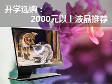 2000元价位液晶推荐