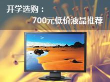 700元价位液晶推荐