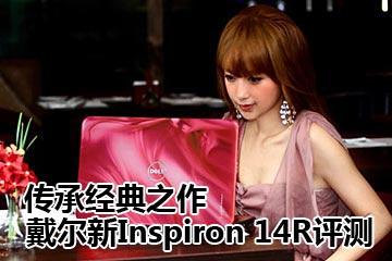 传承经典之作 戴尔新Inspiron 14R评测