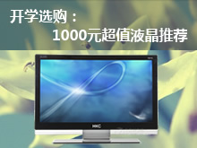 1000元价位液晶推荐