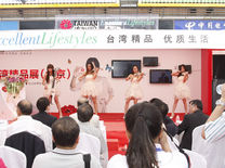 台湾精品展开场热舞