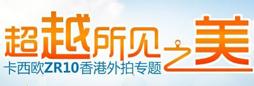 超越所见之美 卡西欧ZR10香港外拍专题